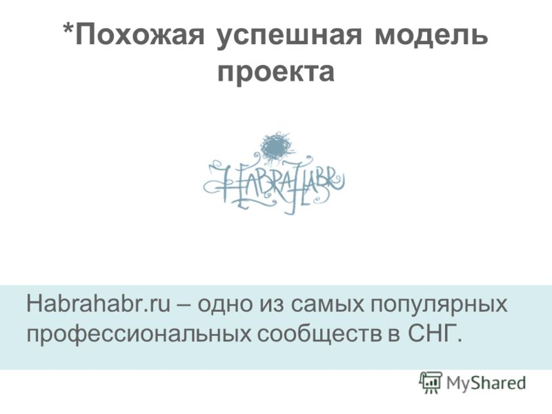*Похожая успешная модель проекта Habrahabr.ru – одно из самых популярных профессиональных сообществ в СНГ.