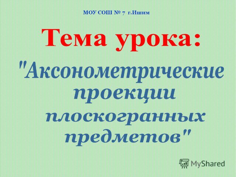 МОУ СОШ 7 г.Ишим