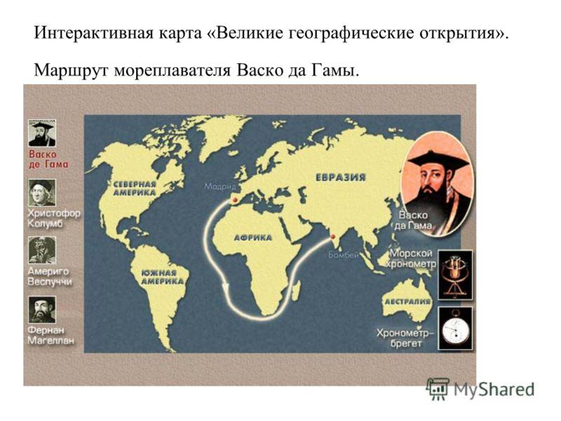 Интерактивная карта «Великие географические открытия». Маршрут мореплавателя Васко да Гамы.