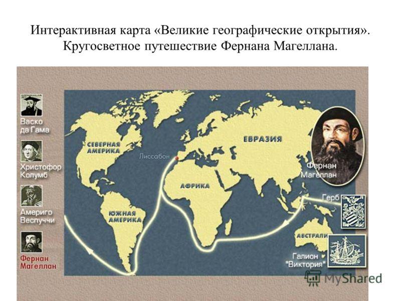 Интерактивная карта «Великие географические открытия». Кругосветное путешествие Фернана Магеллана.