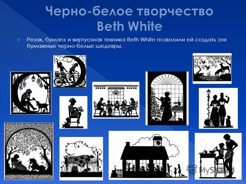 Резак, бумага и виртуозная техника Beth White позволили ей создать эти бумажные черно-белые шедевры.