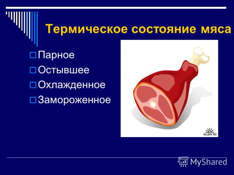 Термическое состояние мяса Парное Остывшее Охлажденное Замороженное