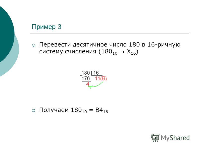 Пример 3 Перевести десятичное число 180 в 16-ричную систему счисления (180 10 Х 16 ) Получаем 180 10 = В4 16