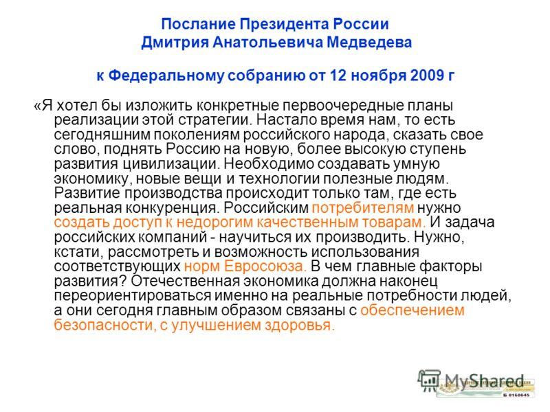 Послание Президента России Дмитрия Анатольевича Медведева к Федеральному собранию от 12 ноября 2009 г «Я хотел бы изложить конкретные первоочередные планы реализации этой стратегии. Настало время нам, то есть сегодняшним поколениям российского народа