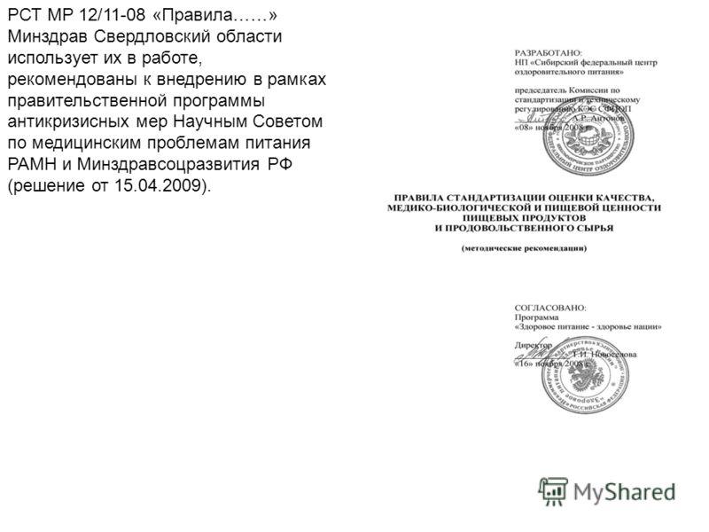 РСТ МР 12/11-08 «Правила……» Минздрав Свердловский области использует их в работе, рекомендованы к внедрению в рамках правительственной программы антикризисных мер Научным Советом по медицинским проблемам питания РАМН и Минздравсоцразвития РФ (решение