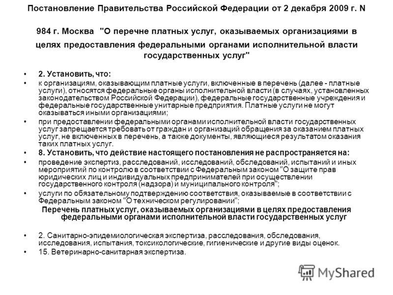 Постановление Правительства Российской Федерации от 2 декабря 2009 г. N 984 г. Москва
