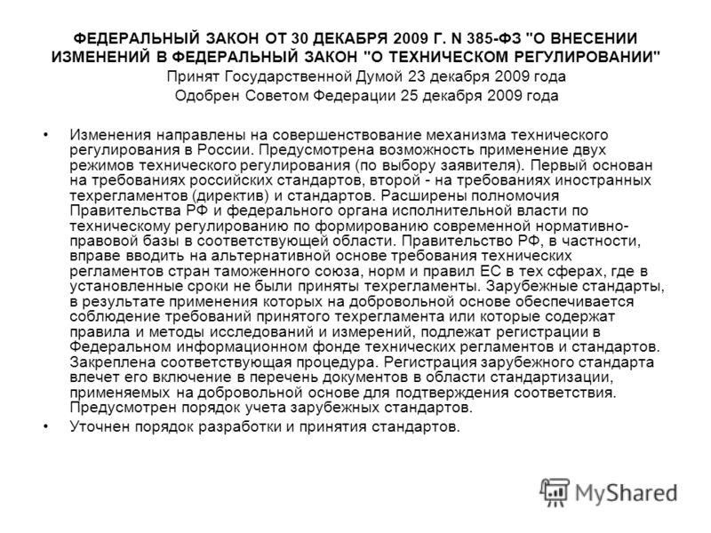 ФЕДЕРАЛЬНЫЙ ЗАКОН ОТ 30 ДЕКАБРЯ 2009 Г. N 385-ФЗ