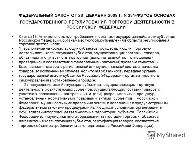 ФЕДЕРАЛЬНЫЙ ЗАКОН ОТ 28 ДЕКАБРЯ 2009 Г. N 381-ФЗ