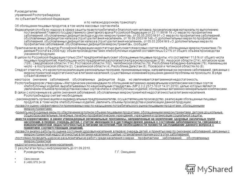 Руководителям управлений Роспотребнадзора по субъектам Российской Федерации и по железнодорожному транспорту Об обогащении пищевых продуктов, в том числе массовых сортов хлеба. Федеральная служба по надзору в сфере защиты прав потребителей и благопол