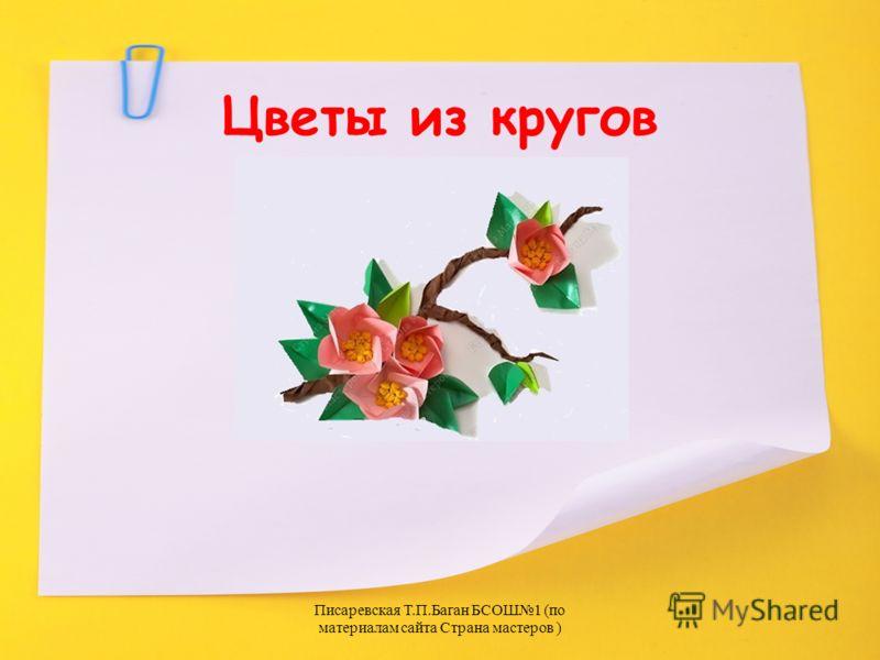 Писаревская Т.П.Баган БСОШ1 (по материалам сайта Страна мастеров ) Цветы из кругов