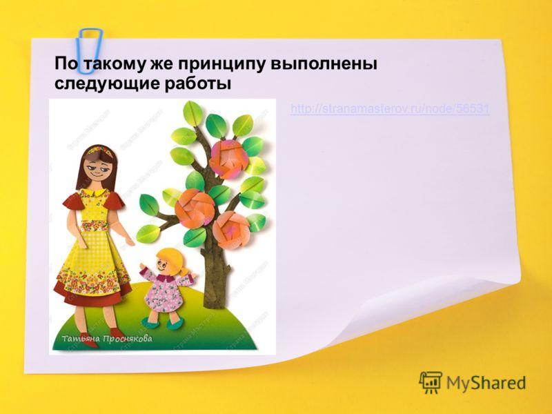 По такому же принципу выполнены следующие работы http://stranamasterov.ru/node/56531