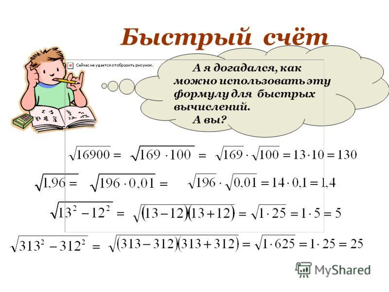 Быстрый счёт А я догадался, как можно использовать эту формулу для быстрых вычислений. А вы?