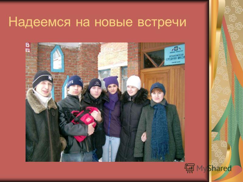 Наши партнёры Молодёжный клуб менеджеров «Новая цивилизация» Томского Городского центра Детей и Юношества (тгцдю) Руководитель: Ерёмина Евгения Геннадьевна