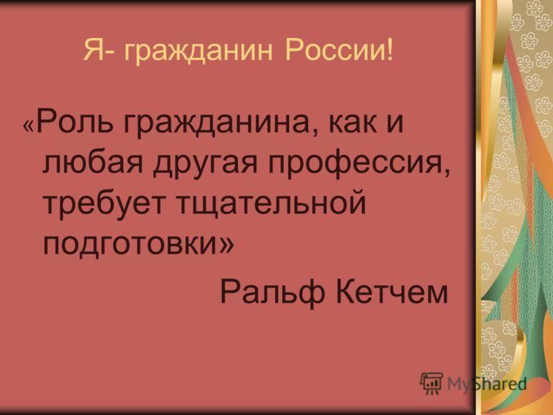 «Поэтом можешь ты не быть, но гражданином быть обязан…»