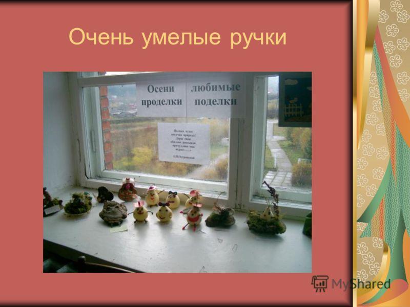 Этому дети учатся на уроках труда под руководством Безукладниковой Т.В.