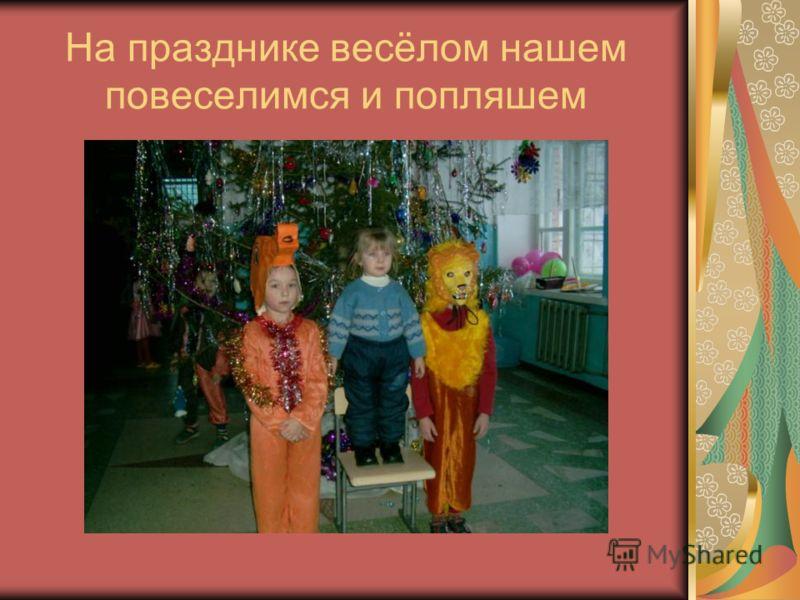 Весёлый праздник Новый год любит весь честной народ !