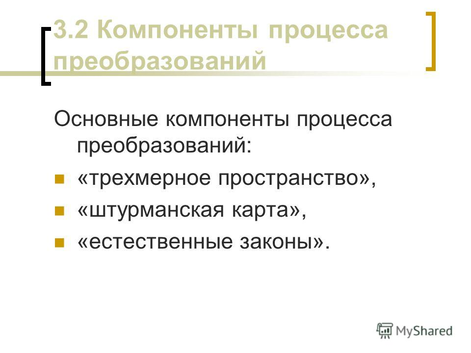 3.2 Компоненты процесса преобразований Основные компоненты процесса преобразований: «трехмерное пространство», «штурманская карта», «естественные законы».