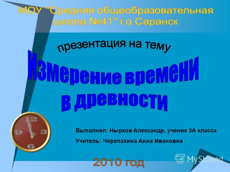 Выполнил: Нырков Александр, ученик 3А класса Учитель: Черепахина Анна Ивановна