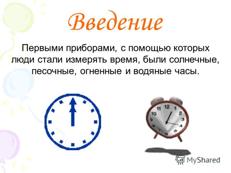 Первыми приборами, с помощью которых люди стали измерять время, были солнечные, песочные, огненные и водяные часы.