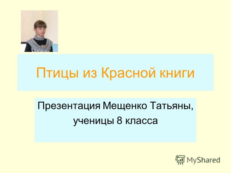 Птицы из Красной книги Презентация Мещенко Татьяны, ученицы 8 класса