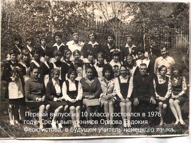 Первый выпуск из 10 класса состоялся в 1976 году. Среди выпускников Орлова Евдокия Феоктистова, в будущем учитель немецкого языка.