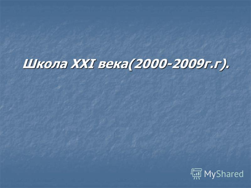 Школа XXI века(2000-2009г.г).
