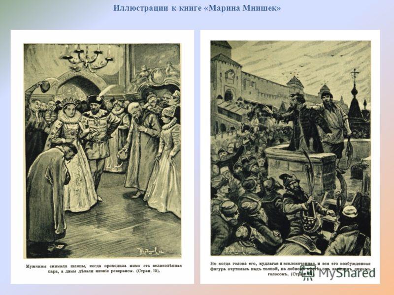 Иллюстрации к книге «Марина Мнишек»