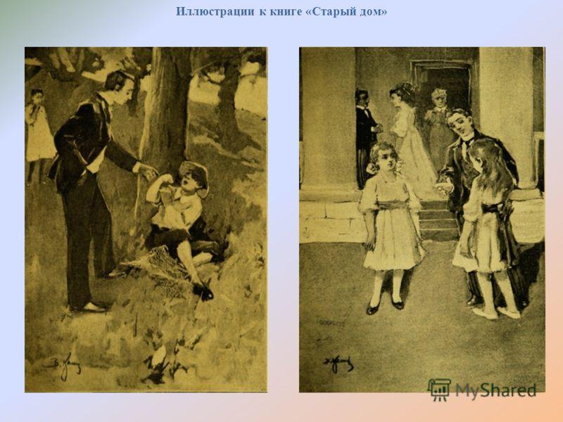 Иллюстрации к книге «Старый дом»