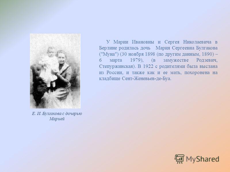 Е. И. Булгакова с дочерью Марией У Марии Ивановны и Сергея Николаевича в Берлине родилась дочь Мария Сергеевна Булгакова (