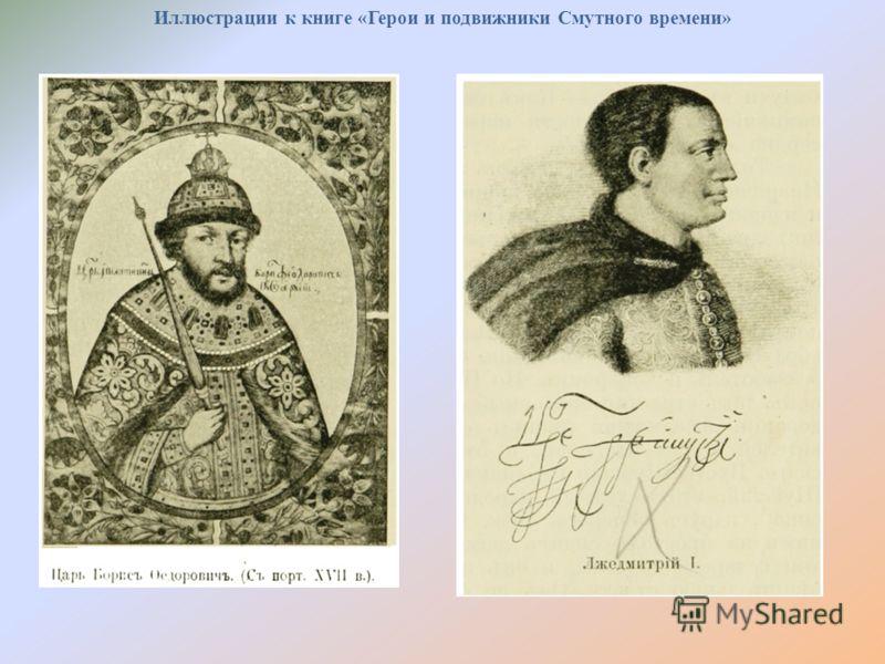 Иллюстрации к книге «Герои и подвижники Смутного времени»