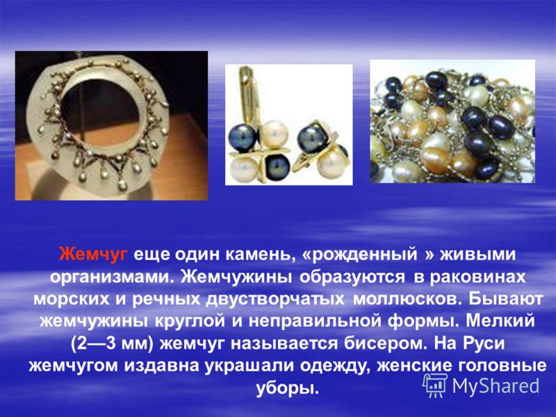Бирюза очень красивый минерал голубого или зеленого цвета. Из нее делают бусы, серьги, перстни, другие украшения. Особенно ценится голубая бирюза.