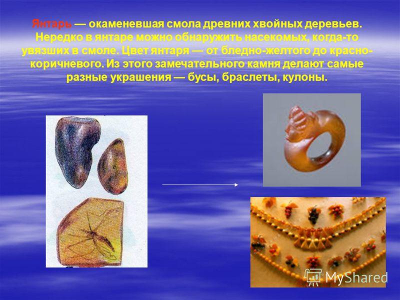 Жемчуг еще один камень, «рожденный » живыми организмами. Жемчужины образуются в раковинах морских и речных двустворчатых моллюсков. Бывают жемчужины круглой и неправильной формы. Мелкий (23 мм) жемчуг называется бисером. На Руси жемчугом издавна укра