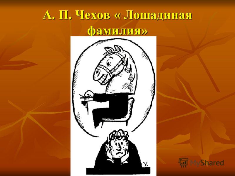 А. П. Чехов « Лошадиная фамилия»