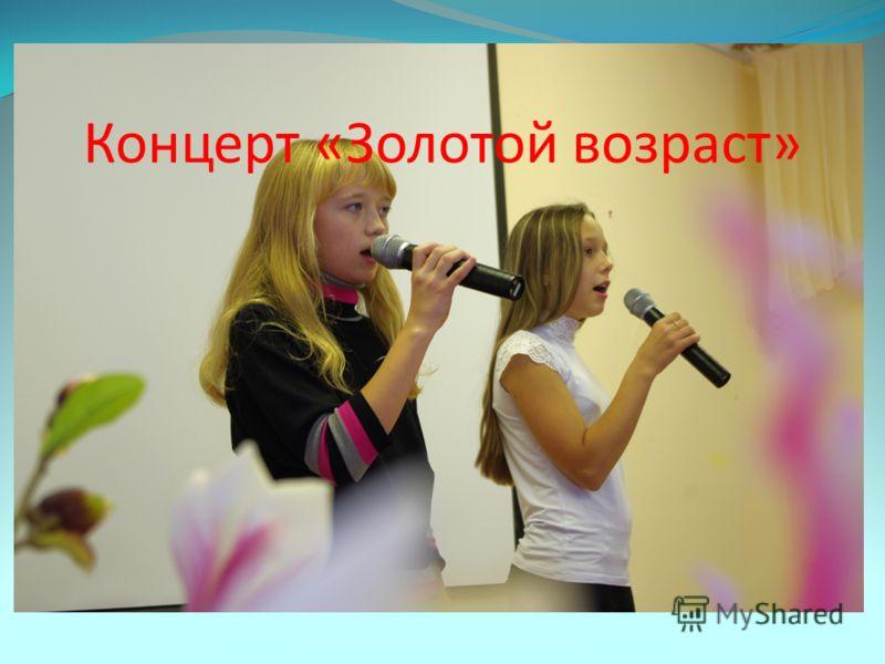 Концерт «Золотой возраст»