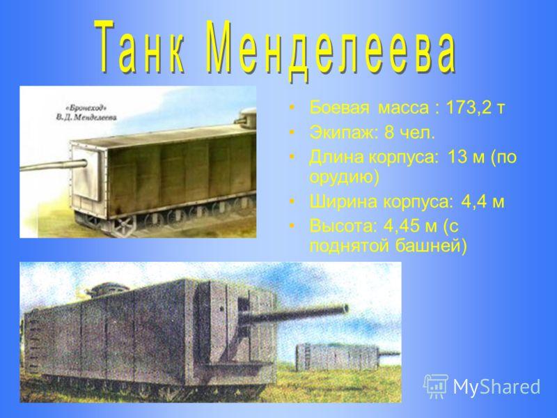 Боевая масса : 173,2 т Экипаж: 8 чел. Длина корпуса: 13 м (по орудию) Ширина корпуса: 4,4 м Высота: 4,45 м (с поднятой башней)