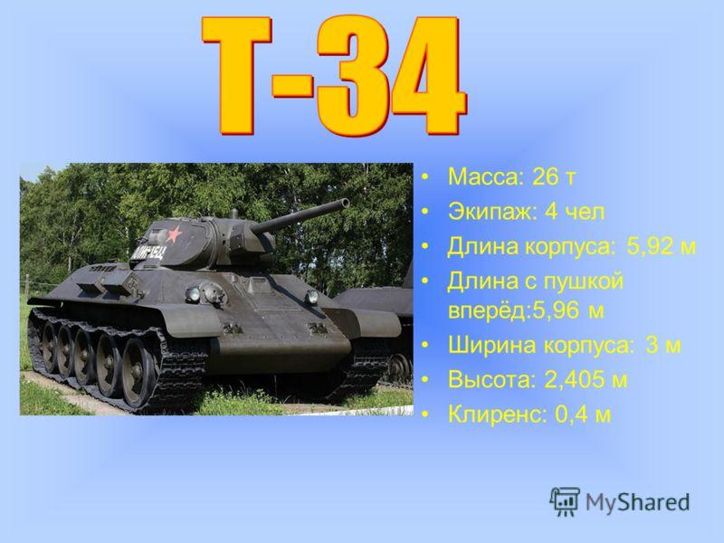 Масса: 26 т Экипаж: 4 чел Длина корпуса: 5,92 м Длина с пушкой вперёд:5,96 м Ширина корпуса: 3 м Высота: 2,405 м Клиренс: 0,4 м