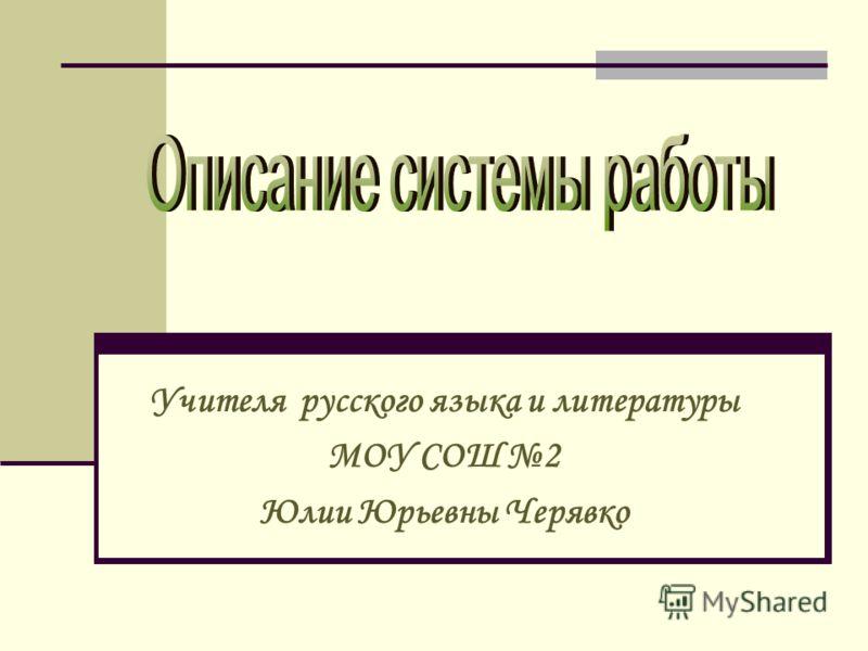 Учителя русского языка и литературы МОУ СОШ 2 Юлии Юрьевны Черявко