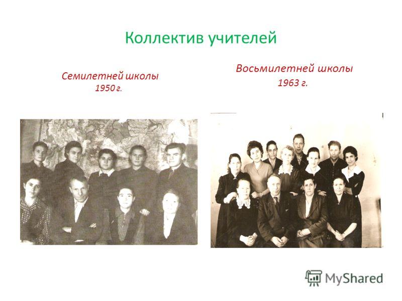 Коллектив учителей Семилетней школы 1950 г. Восьмилетней школы 1963 г.