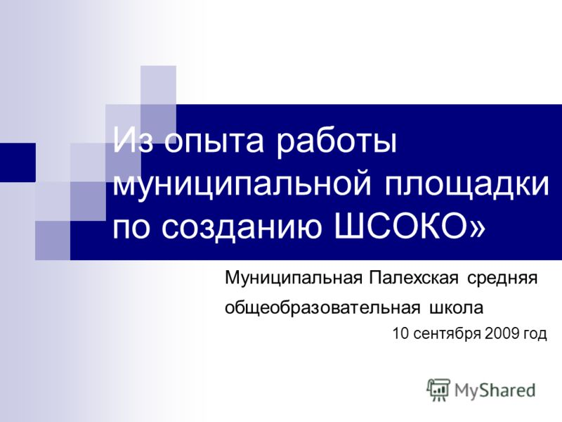 Из опыта работы муниципальной площадки по созданию ШСОКО» Муниципальная Палехская средняя общеобразовательная школа 10 сентября 2009 год