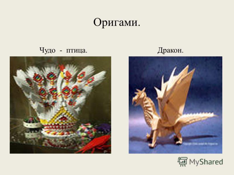 Оригами. Чудо - птица.Дракон.