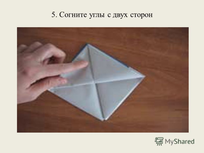 5. Согните углы с двух сторон