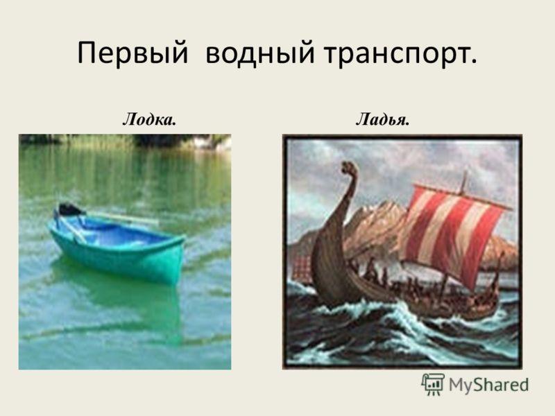 Первый водный транспорт. Лодка. Ладья.