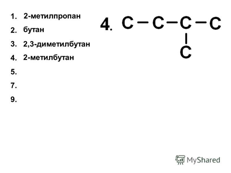бутан 2,3-диметилбутан 1. 2. 3. 4. 5. 7. 9. 2-метилпропан 2-метилбутан