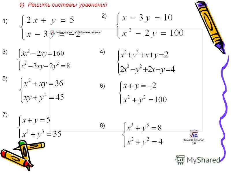 9) Решить системы уравнений 1) 2) 3)4) 5) 6) 7) 8)