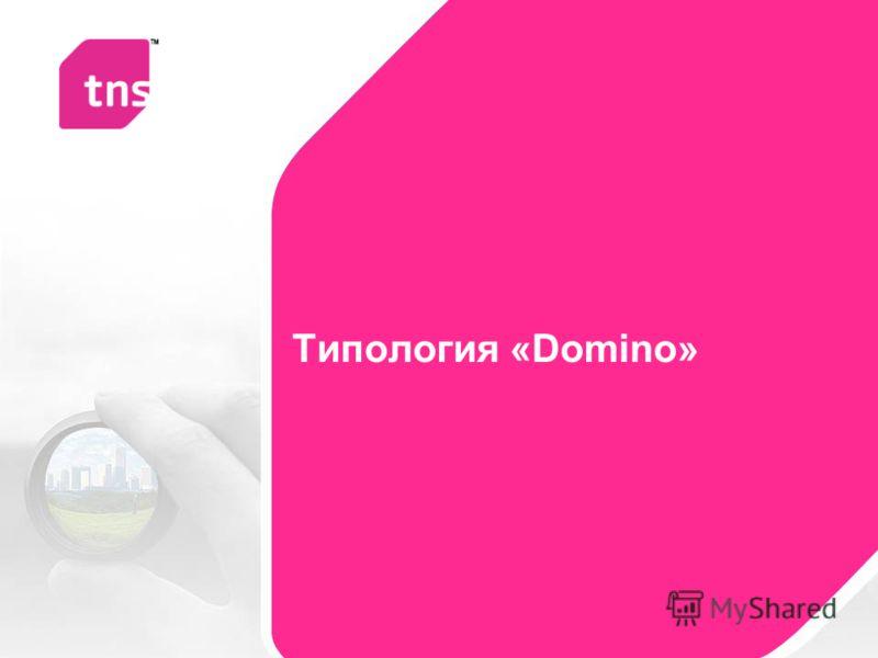 Типология «Domino»
