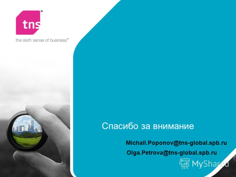 Спасибо за внимание Michail.Poponov@tns-global.spb.ru Olga.Petrova@tns-global.spb.ru