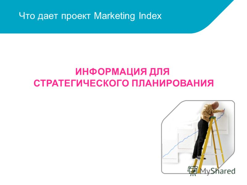4 Что дает проект Marketing Index Определение целевых групп потребителей/покупателей Стиль жизни Бюджет времени Отношение к рекламе Аудитории СМИ Психографика ИНФОРМАЦИЯ ДЛЯ СТРАТЕГИЧЕСКОГО ПЛАНИРОВАНИЯ
