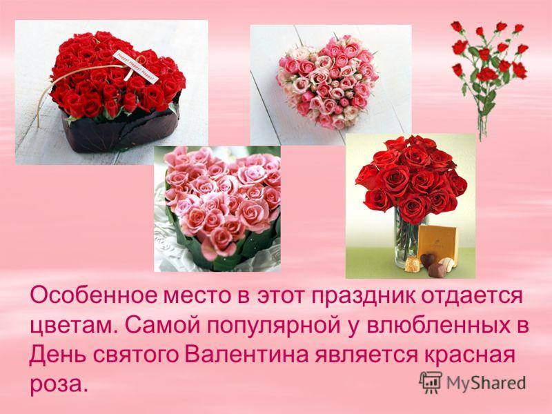 Особенное место в этот праздник отдается цветам. Самой популярной у влюбленных в День святого Валентина является красная роза.