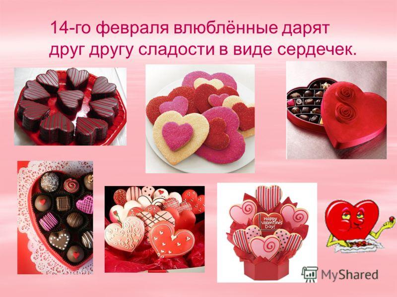 14-го февраля влюблённые дарят друг другу сладости в виде сердечек.