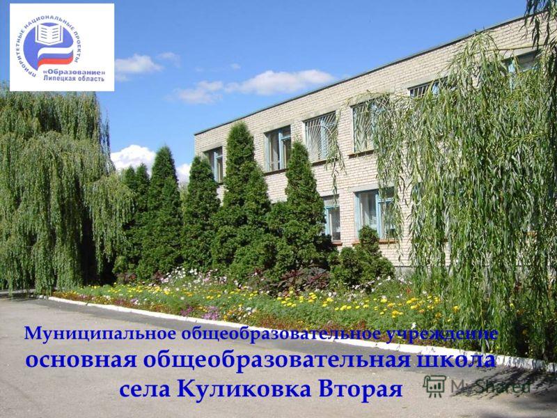 Муниципальное общеобразовательное учреждение основная общеобразовательная школа села Куликовка Вторая